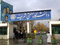 Entrance to the Sharif University of Technology's campus in Tehran
